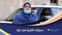 نائلة أبو جبة - غزة(عبد الحكيم أبو رياش/العربي الجديد)