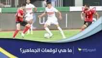 Zamalek's player Ashraf bin Sharqi in action with Ahly's player Ayman Ashraf during the first derby between Zamalek and Al-Ahly after the return of the Egyptian League from a suspension due to the Corona virus, at Cairo International Stadium, in Cairo, Egypt on August 22, 2020. (Photo by Islam Safwat/NurPhoto via Getty Images)