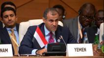 وزير الخارجية اليمني محمد الحضرمي (تويتر)