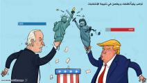 كاريكاتير بايدن ترامب / فهد