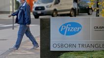 شركة فايزر للأدوية