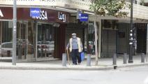 إقفال لبنان للحد من انتشار كورونا / حسين بيضون