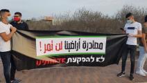 مظاهرة لفلسطينيي الداخل (العربي الجديد)
