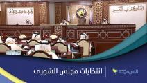 انتخابات مجلس الشورى القطري