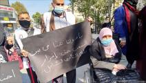 اعتصام ذوو الإعاقة- فلسطين (العربي الجديد)