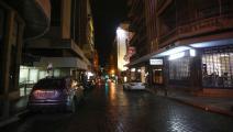 بيروت (شارع الحمرا): مدينة مقفلة ومعتمة (أنور عمرو/ فرانس برس)