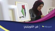 """الفنانة نداء الشنطي.. فن """"الكويلينج"""" الصيني في غزة"""