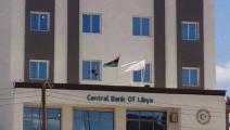 مصرف ليبيا المركزي (تويتر)