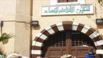 سجن القناطر للنساء في مصر (فيسبوك)
