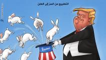 كاريكاتير ترامب والتطبيع / فهد