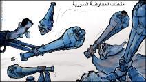 كاريكاتير المعارضة السورية / حجاج