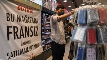 محلات إسطنبول مقاطعة البضائع الفرنسية فرانس برس