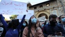 تظاهرة أمام الجامعة الأميركية -بيروت (حسين بيضون/ العربي الجديد)