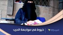 يمنية تحول الخيوط لتحف فنية (العربي الجديد)