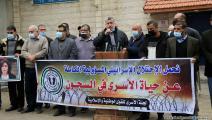 اعتصام للمطالبة بحماية الاسرى من كورونا- غزة (عبد الحكيم ابو رياش/العربي الجديد)