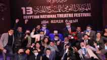 قائمة الفائزين بجوائز المهرجان القومي للمسرح في مصر- فيسبوك