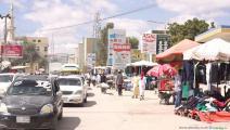 صومالاند (أرض الصومال) (العربي الجديد)