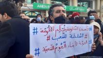 احتجاجات باردو