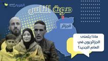 أبرز أمنيات الجزائريين في العام الجديد: نهاية كورونا