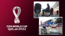 مونديال 2022 للجميع... خطوات مُميزة لمساعدة المشجعين المعوقين