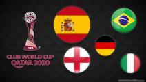 مونديال الأندية 2021... الدولة زعيمة القارات الخمس