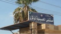 """وزارة الصحة المصرية تدعي توفر مخزون """"الأكسجين الطبي"""" بجميع المستشفيات وغضب بمواقع التواصل (فيسبوك)"""