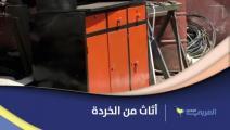 أثاث من الخردة- اليمن (العربي الجديد)