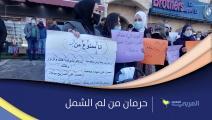 اعتصام أمام هيئة الشؤون المدنية الفلسطينية