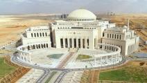 البرلمان المصري الجديد