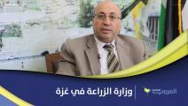 وكيل وزارة الزراعة في غزة يتحدث عن الأزمات التي تخنق القطاع الزراعي