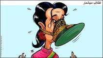 كاريكاتير انقلاب ميانمار / حجاج
