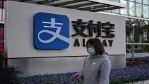 مقر شركة آنت الصينية في شنغهاي /فرانس برس