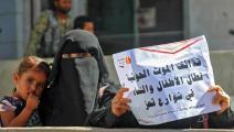 اليمن (أحمد الباشا/فرانس برس)