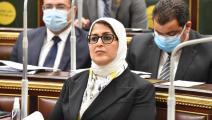 وزيرة الصحة المصرية في مجلس النواب (فيسبوك)
