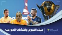 ميلاد عديد النجوم في كأس العالم