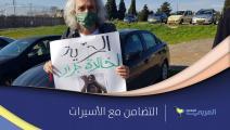 مظاهرة تضامنية مع الأسيرات الفلسطينيات بمناسبة يوم المرأة