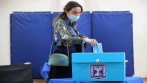 الانتخابات الإسرائيلية