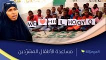 مهاجرة صومالية تعود لمساعدة الأطفال المشردين