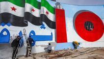 10 سنوات على الثورة السورية (محمد حاج قدور/فرانس برس)