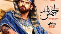 """عمرو يوسف في """"أحمس الملك"""" (فيسبوك)"""