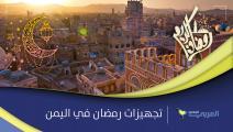 اليمن ورمضان
