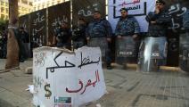 احتجاج في بيروت ضد سياسات المصرف المركزي/ حسين بيضون