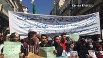 الجزائر: مظاهرات طلابية جديدة(العربي الجديد)