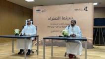 مهرجان أفلام السعودية/تويتر