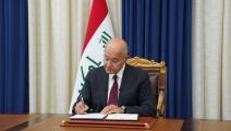 الرئيس العراقي برهم صالح/ فيسبوك