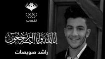صدمة في الأردن... وفاة لاعب منتخب الملاكمة خلال بطولة العالم