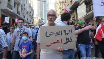 تحرك في لبنان في ظل الأزمة المعيشية (حسين بيضون)