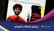 """وقف برنامج المقالب اليمني """"غازي مجننهم"""" لهذه الأسباب"""