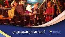 أسرى الداخل الفلسطيني