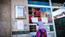 بعض صيدليات المغرب على شفا الإفلاس (Getty)